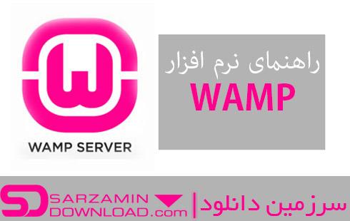راهنمای استفاده از نرم افزار WampServer