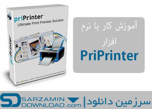 آموزش کار با نرم افزار PriPrinter
